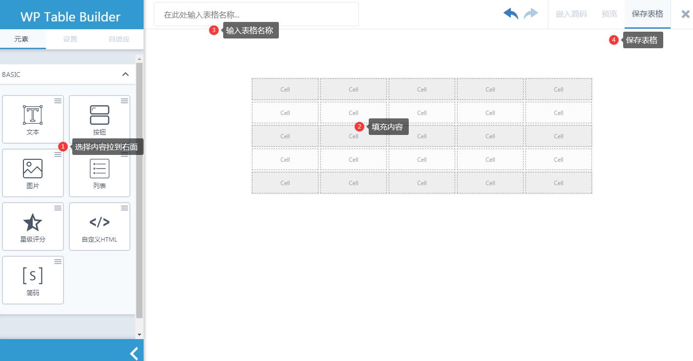 WordPress表格生成器插件:WP Table Builder「拖拽式」