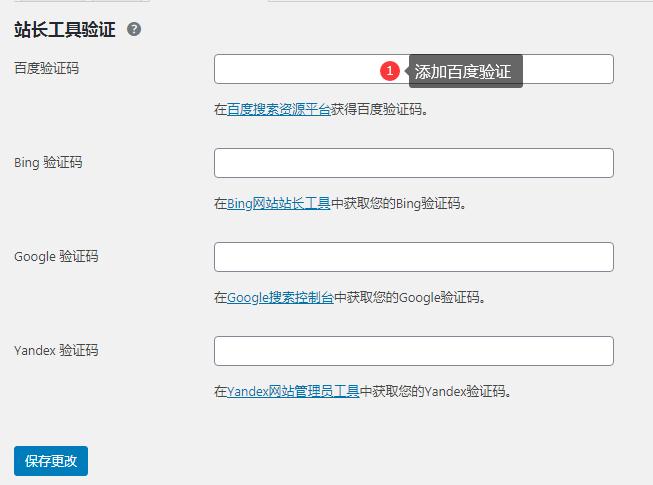 网站添加百度站长[百度资源平台]-「图文教程」