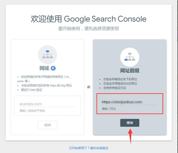 添加网站谷歌站长工具[Google Search Console]-「图文教程」