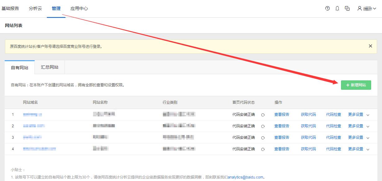 WordPress网站添加百度统计代码增加网站访问量「图文教程」