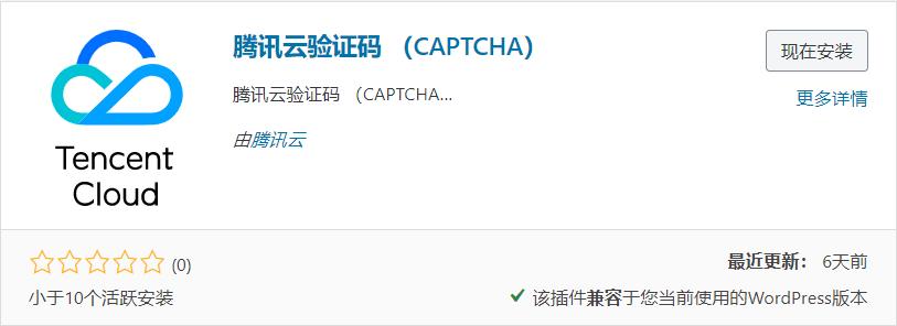 提升网址安全验证码-腾讯云验证码插件(CAPTCHA)