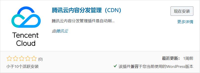 WordPress 腾讯云CDN插件:国内网站加速「腾讯开发」