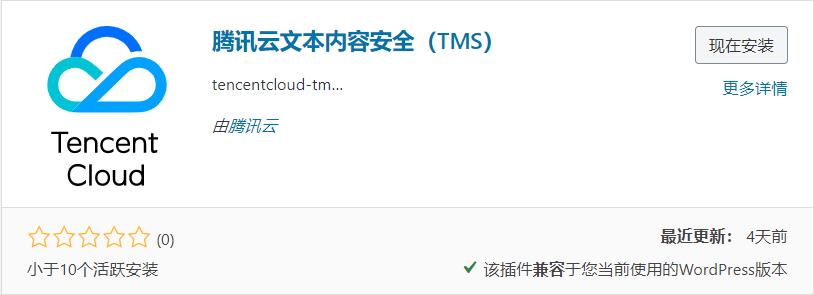 WordPress文本内容安全插件:腾讯云文本内容安全(TMS)「腾讯开发」