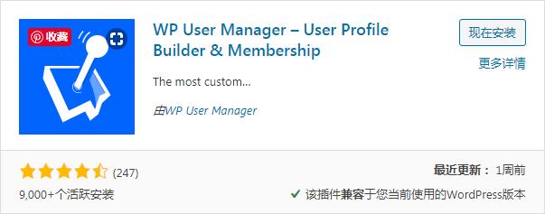 WordPress用户前台修改信息插件WP User Manager「非常好用」