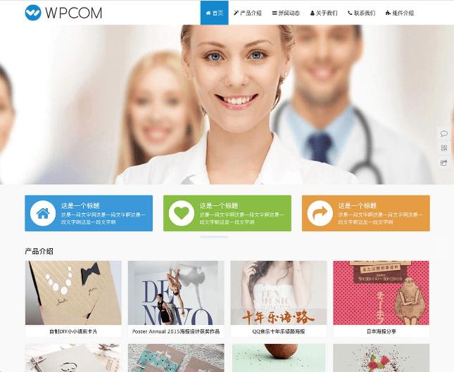 企业展示网站WordPress模板「自适应式」-TheSimple主题