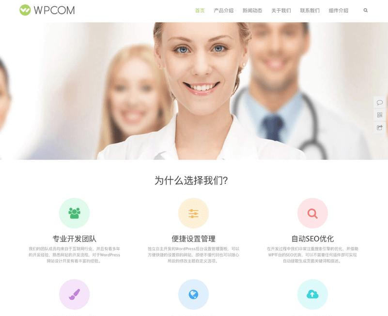 通用型企业展示WordPress模板-Vitality主题
