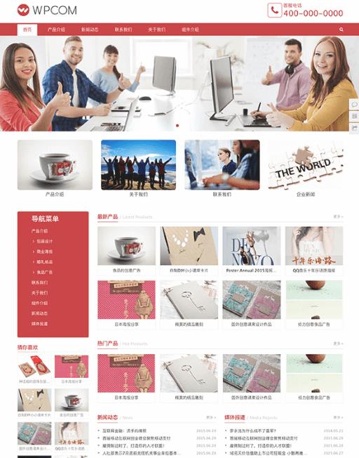 传统行业企业建站WordPress模板-Third主题