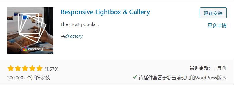 WordPress图片灯箱插件「点击放大」:Responsive Lightbox
