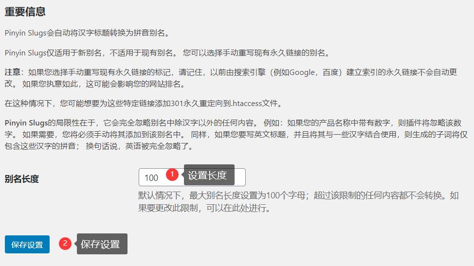 自动转换中文链接为拼音插件:Pinyin Slugs