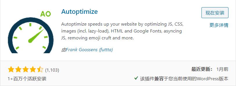 WordPress速度优化插件:Autoptimize-合并压缩JS、CSS、HTML