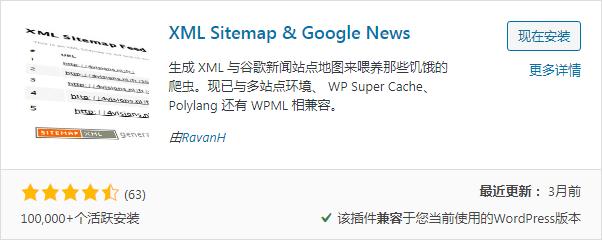 WordPress站点地图插件:XML Sitemap & Google News