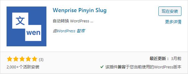 将WordPress网址,文件名转为拼音或英文:Wenprise Pinyin Slug