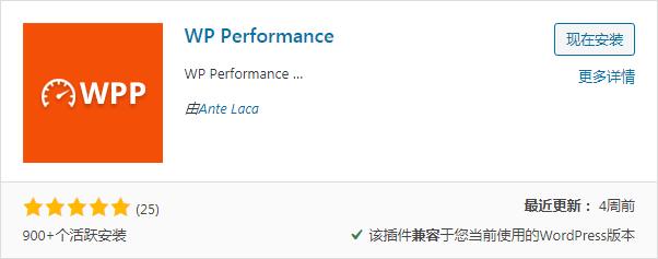 WordPress加速缓存插件「无收费」:WP Performance