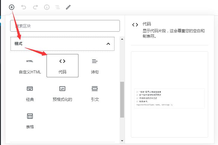 WordPress代码高亮插件:Code Syntax Block「古腾堡」