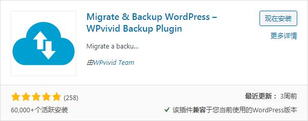 WordPress网站备份还原插件:WPvivid Backup