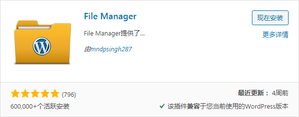 WordPress文件管理器插件:File Manager「代替FTP」