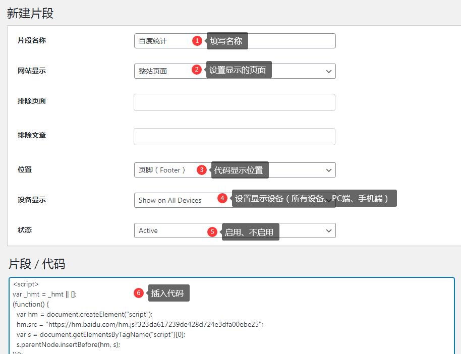WordPress添加HTML/JS/CSS代码插件:Header Footer Code Manager