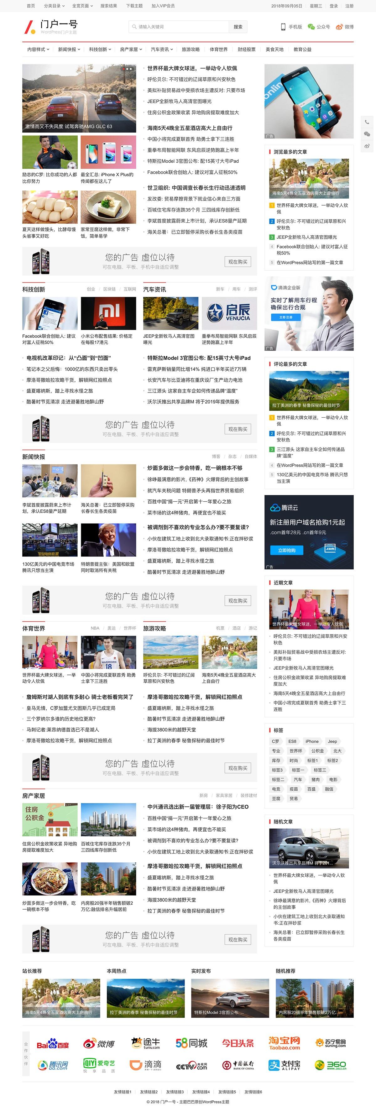 门户网站使用主题:门户一号主题-WordPress模板「自适应设计」