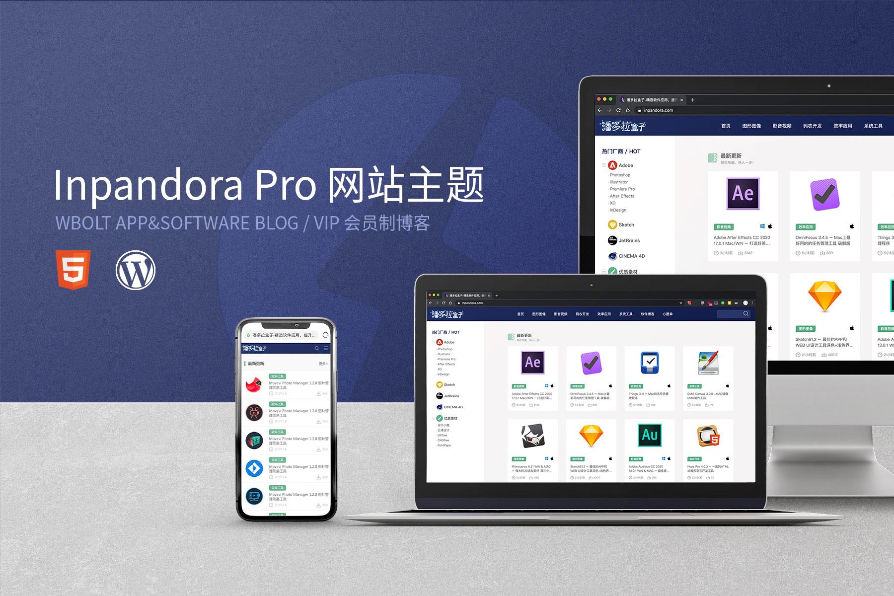 Inpandora Pro -软件下载站WordPress会员制主题