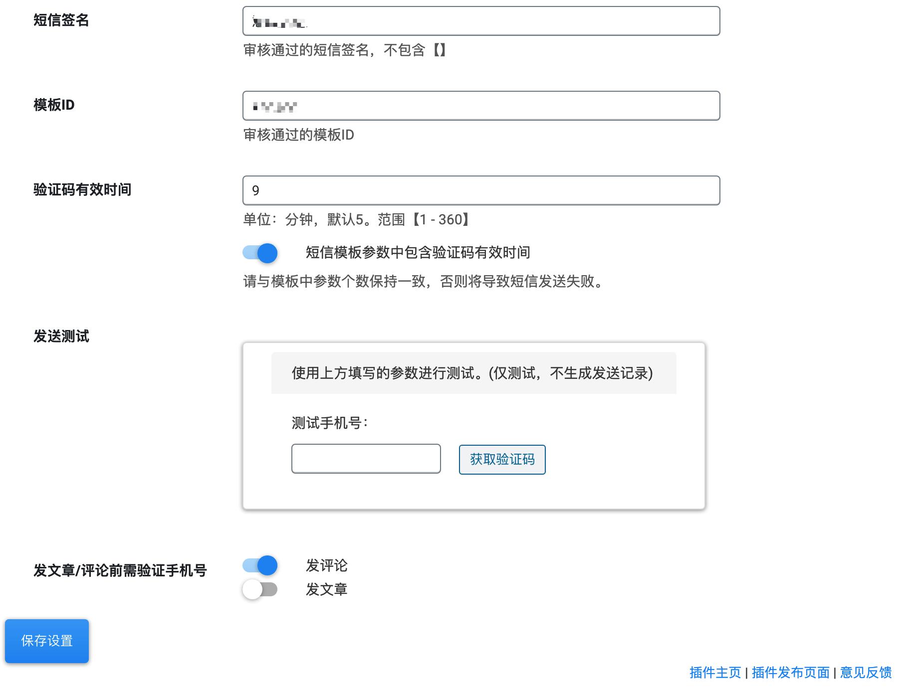 WordPress手机验证码登录插件:腾讯云短信插件「腾讯开发」