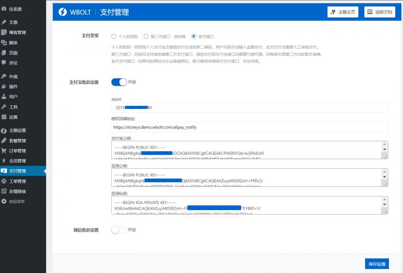 Storeys Pro -付费会员制WordPress资源站主题插图(5)