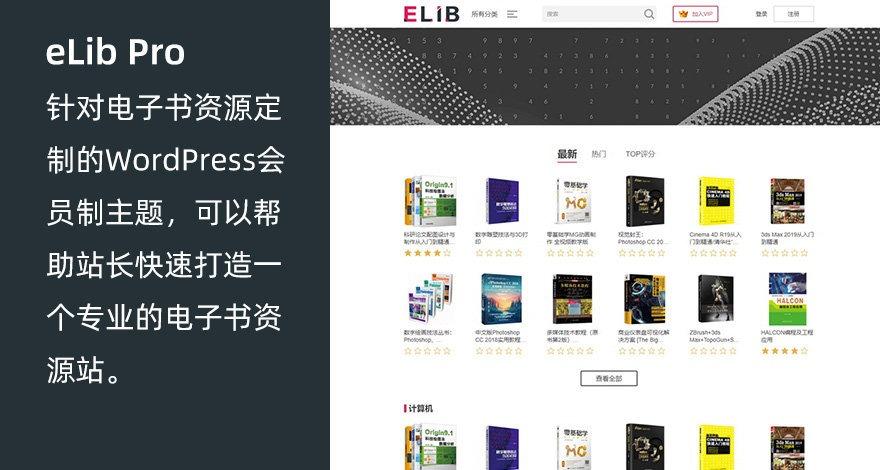 电子书资源站-WordPress主题模板:elib pro「响应式」
