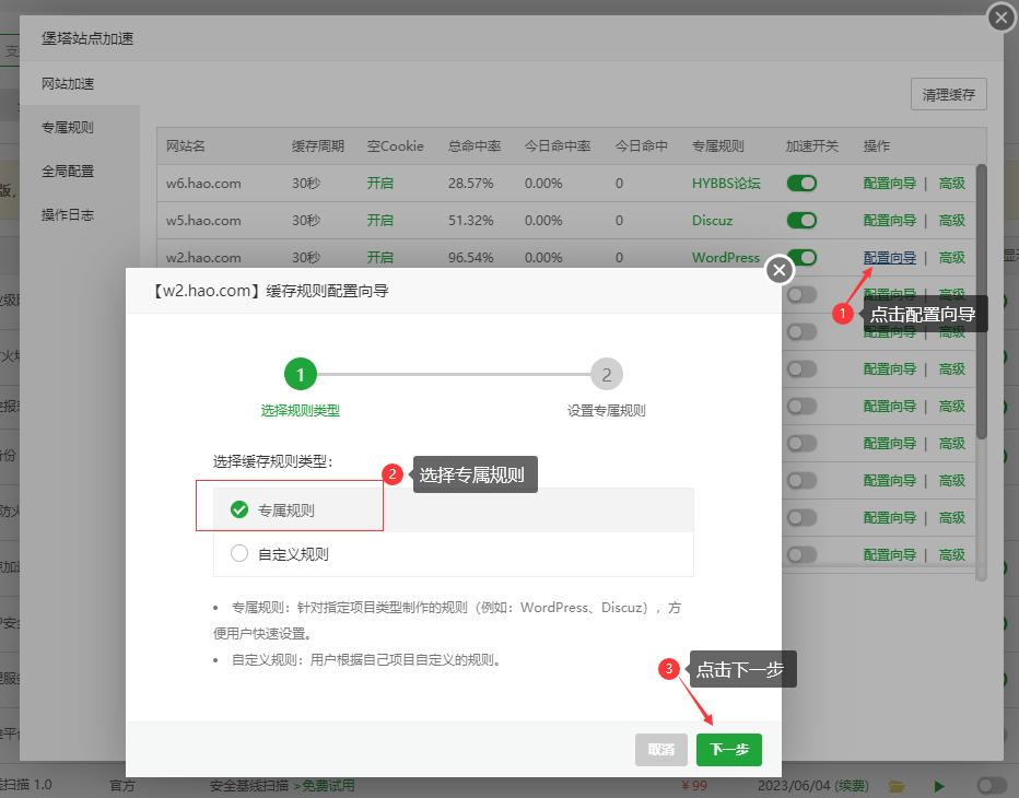 堡塔网站加速缓存规则配置向导