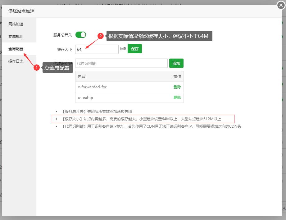 堡塔网站加速插件:一款为网站提速开发的插件「效果测评」
