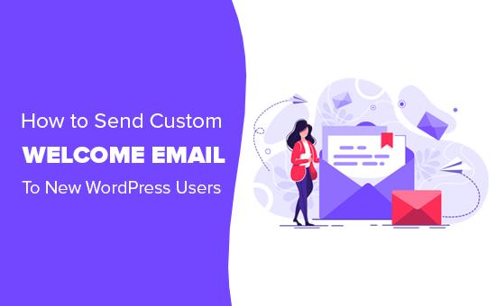 向新的WordPress用户发送自定义欢迎电子邮件