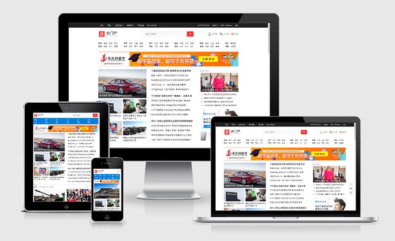 WordPress模板-大门户主题「自适应门户网站」