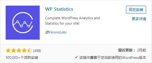 WordPress统计分析插件:WP Statistics「功能齐全」