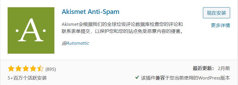 剔除WordPress的垃圾评论并保护表单插件:Akismet Anti-Spam