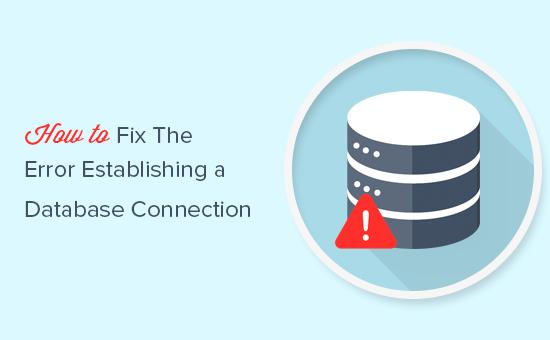 WordPress数据库连接错误「5种解决方案」