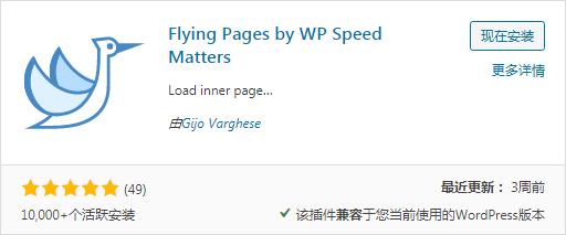 WordPress文章预加载插件:Flying Pages「点击前加载,更快打开」