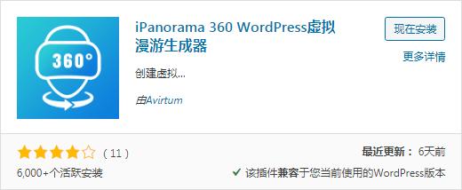 WordPress虚拟场景展示插件:iPanorama 360「全景展示图片」