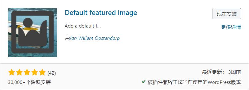 为WordPress默认添加一张特色图片插件:Default Featured Image