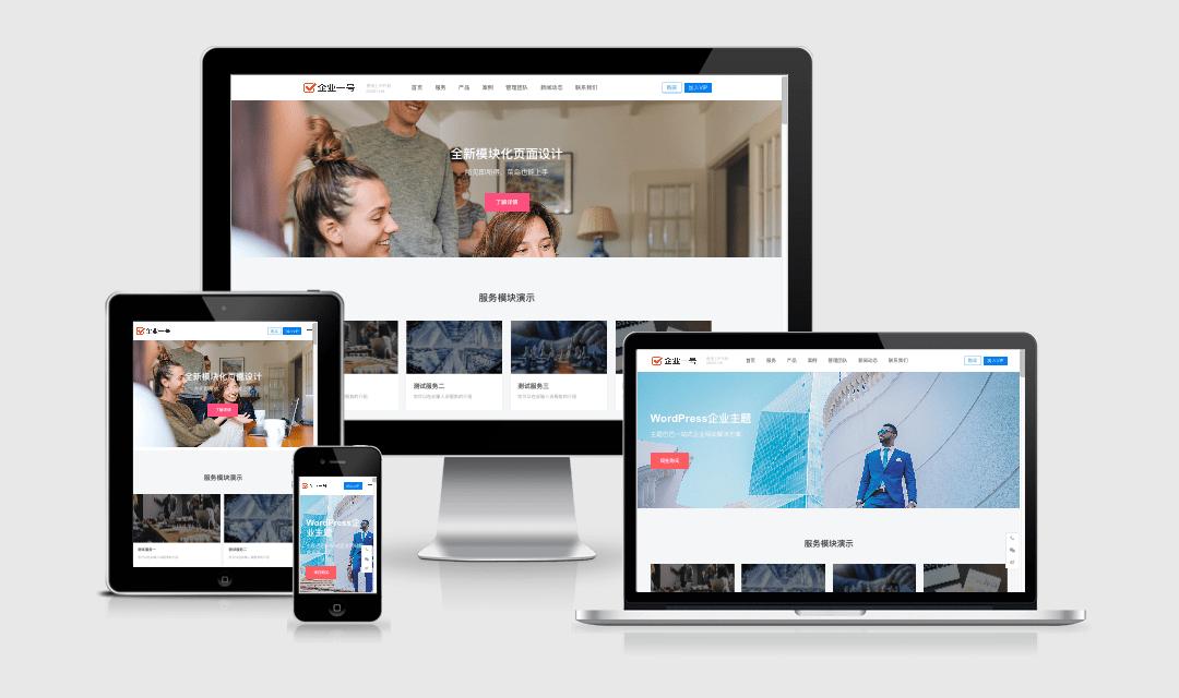 WordPress主题模板-企业一号主题「定制企业网站」