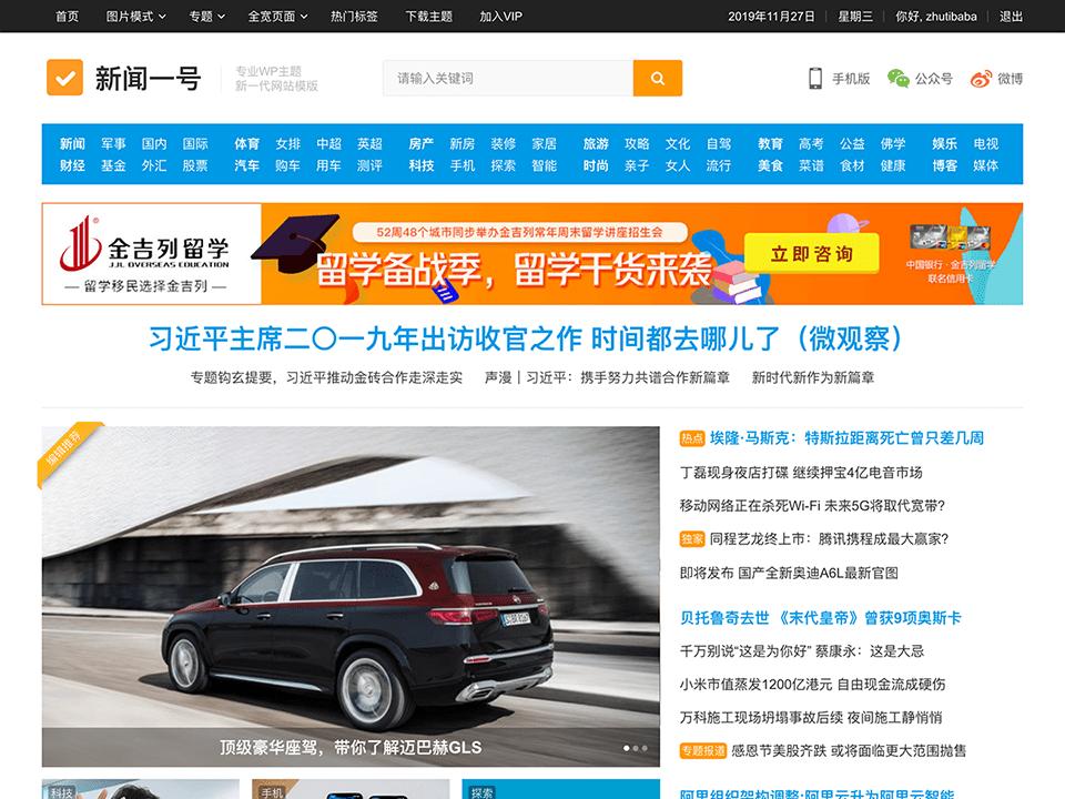WordPress新闻网站模板:新闻一号主题「自适应设计」