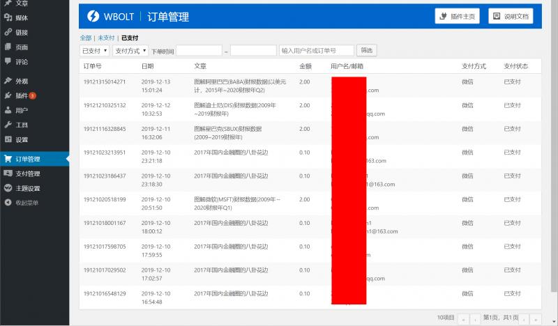 付费内容插件订单管理插件截图