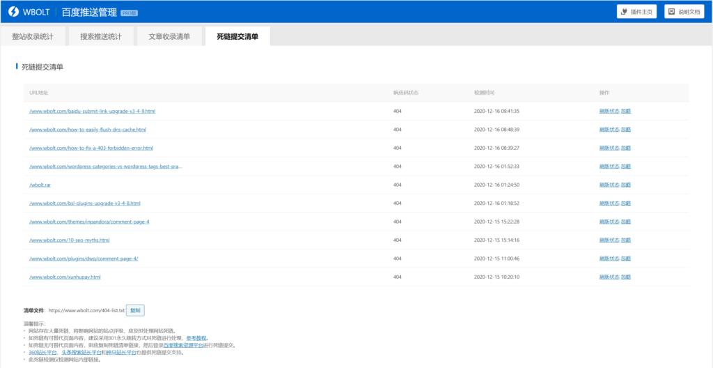 多合一搜索自动推送管理插件-死链提交清单截图