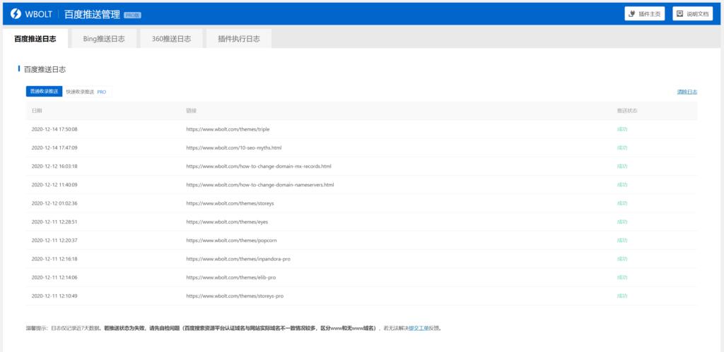 多合一搜索自动推送管理插件-推送日志模块