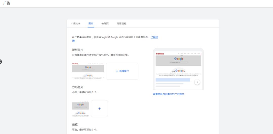 Google智能广告 - 干活教程